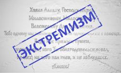Сахалинский суд признал Суру «Фатиха» экстремистской.