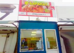 Халяль-продукция по низким ценам в Хабаровске