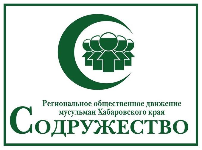 Общественное движение «Содружество» займётся интеграцией мигрантов в российское культурно-правовое пространство